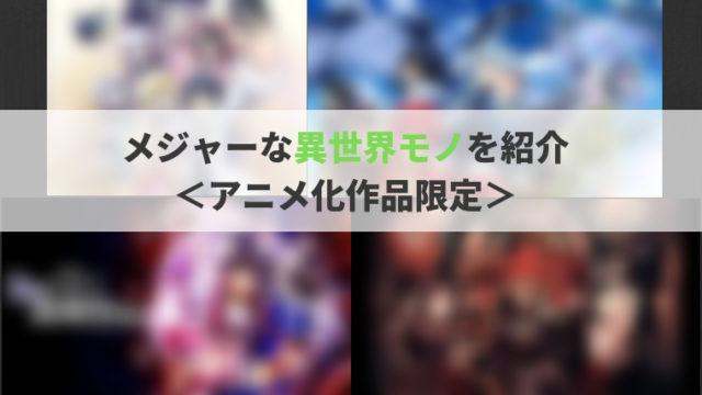 メジャーな異世界モノを紹介<アニメ化作品限定>