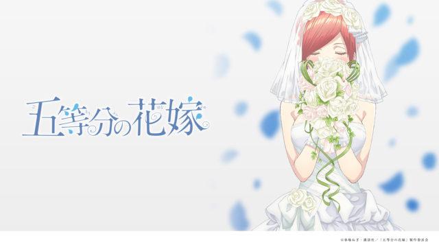 五等分の花嫁