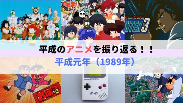 平成のアニメを振り返る 平成元年(1989年)