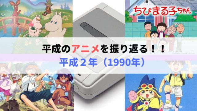 平成のアニメを振り返る 平成2年(1990年)