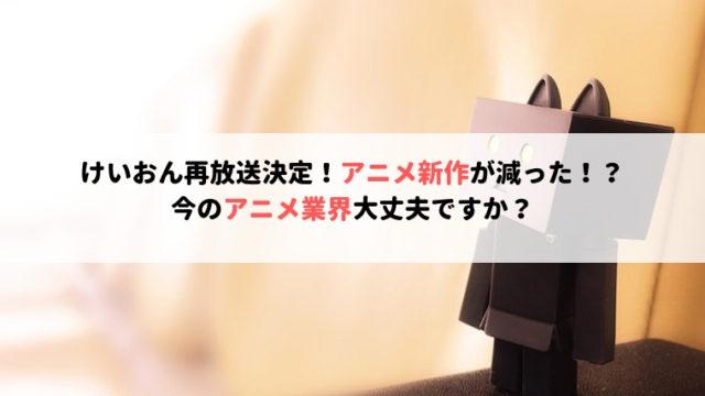 けいおん再放送決定!アニメ新作が減った!?今のアニメ業界大丈夫ですか?