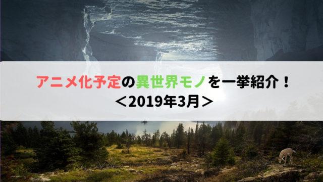 アニメ化予定の異世界モノを一挙紹介<2019年3月>