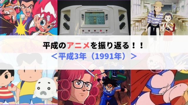 平成のアニメを振り返る!!<平成3年(1991年)>
