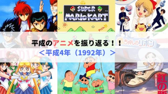 平成のアニメを振り返る!!<平成4年(1992年)>