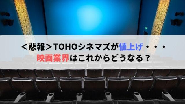<悲報>TOHOシネマズが値上げ・・・映画業界はこれからどうなる?