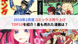 2019年2月度コミックス売り上げTOP10を紹介!最も売れた漫画は?