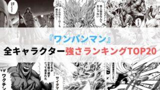 『ワンパンマン』 全キャラクター 強さランキング TOP20