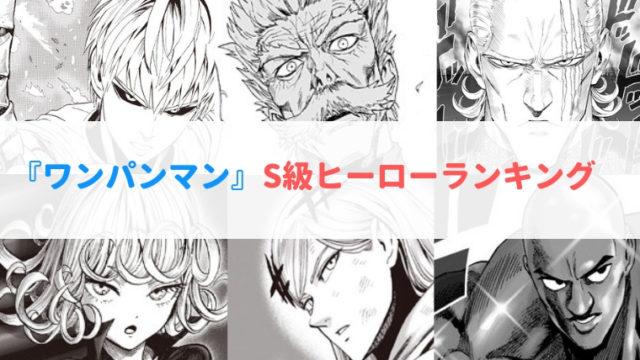 ワンパンマン』S級ヒーローランキング<強さ考察>(アニメ化