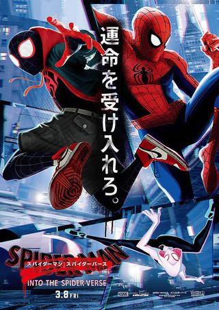 スパイダーバース スパイダーマン 映画