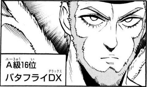 バタフライDX