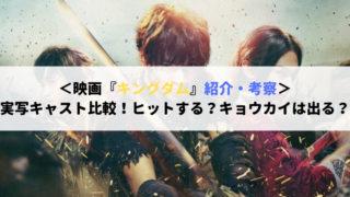 映画 『キングダム』 紹介・考察 実写キャスト比較! ヒット キョウカイ