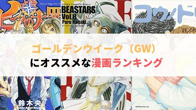 2019年版 ゴールデンウイーク GW オススメ 漫画ランキング 連載中作品