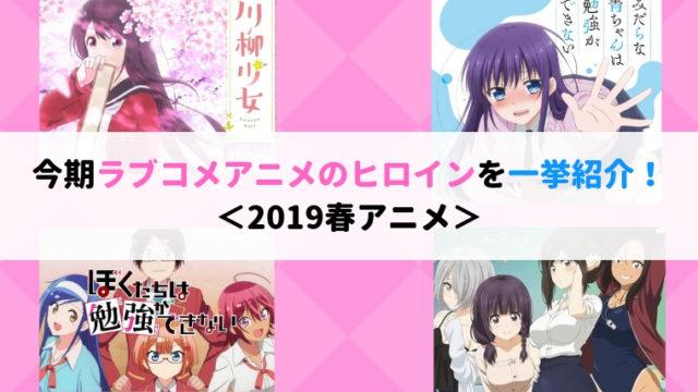 2019春アニメ 今期 ラブコメアニメ ヒロイン  紹介