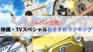 ルパン三世  映画 TVスペシャル おすすめ ランキング TOP10