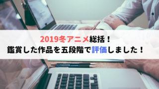 2019冬アニメ総括! 評価一覧