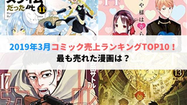 2019年3月 コミック売上 ランキング TOP10! 漫画