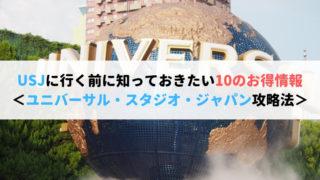 USJ 10のお得情報 ユニバーサル・スタジオ・ジャパン攻略