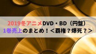 けもフレ2 大爆死 2019冬アニメ DVD・BD 円盤 一巻 売上 の まとめ 成功・失敗・爆死ライン