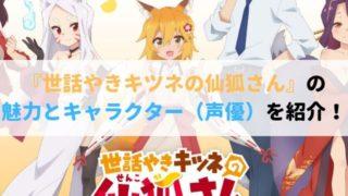 アニメ 世話やきキツネの仙狐さん 魅力 キャラクター 声優 紹介