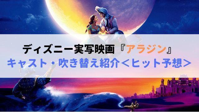 ディズニー 実写映画 アラジン キャスト 吹き替え 声優紹介 ヒット予想