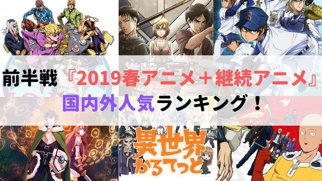 前半戦 6話 を終えての 2019春アニメ 継続アニメ 国内外 人気 ランキング
