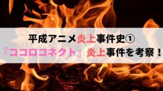 平成 アニメ 炎上 事件史① ココロコネクト 炎上事件 考察