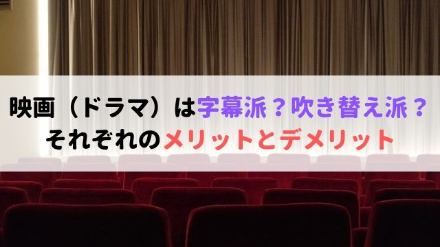 映画 ドラマ 字幕 吹き替え メリット デメリット