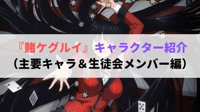 漫画 賭ケグルイ キャラクター 紹介 主要キャラ 生徒会メンバー