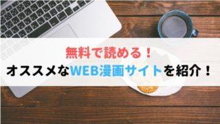 無料 オススメ WEB漫画サイト 紹介!