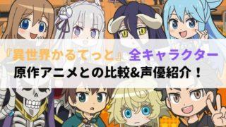異世界かるてっと 全キャラクター 原作アニメ 比較 声優 紹介!