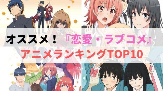 オススメ 恋愛 ラブコメ アニメ ランキング TOP10