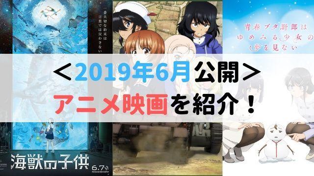 海獣の子供 2019年6月公開 アニメ映画 紹介 ガルパン最終章