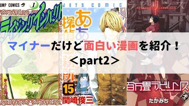 2019年版 マイナー 面白い 漫画 紹介! part2 オススメ