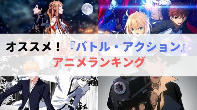 オススメ バトル アクション アニメランキング 2019