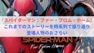 スパイダーマン ファー・フロム・ホーム これまで 時系列 振り返る 登場人物 おさらい