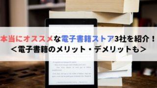 本当 オススメ 電子書籍ストア 3社 紹介! 電子書籍 メリット デメリット