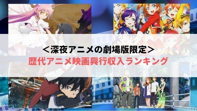 深夜アニメ 劇場版限定 歴代アニメ 映画 興行収入 ランキング
