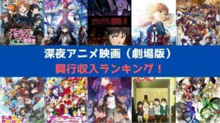 深夜アニメ 映画 劇場版 興行収入 ランキング! 2020年