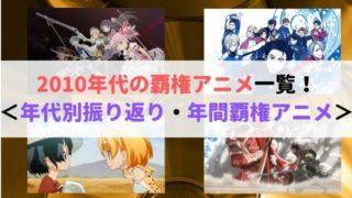 2010年代 2018年 覇権アニメ 一覧 年代別 振り返り 年間覇権アニメ 決定!