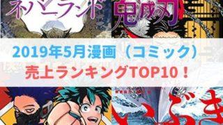 2019年5月 漫画 コミック 売上 ランキング TOP10!