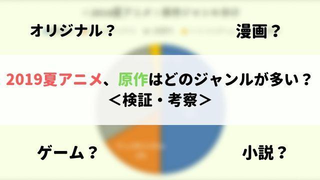 2019夏アニメ 原作 ジャンル 多い 検証 考察