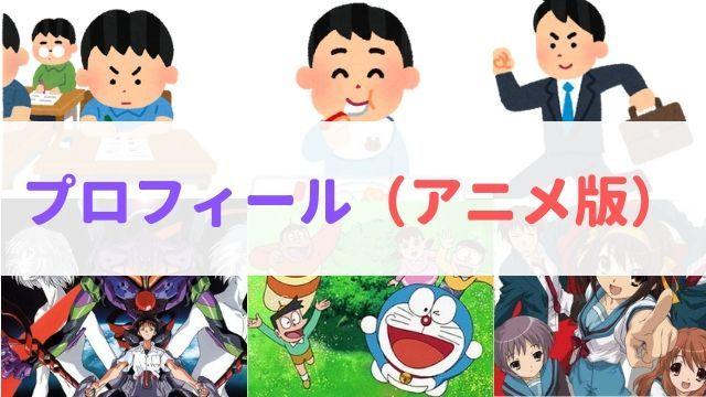 hasukeのプロフィール(アニメ版)