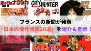 フランス 新聞 発表 日本 傑作漫画 20選 紹介 考察