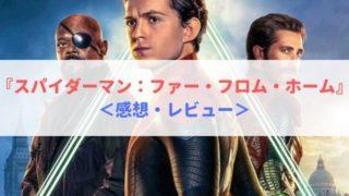 映画 スパイダーマン ファー・フロム・ホーム 感想 レビュー