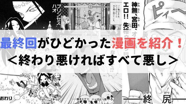 最終回 ひどい 漫画 紹介