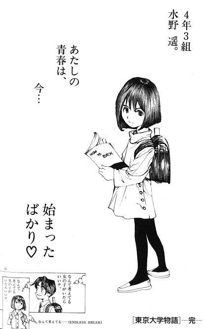 東京大学物語