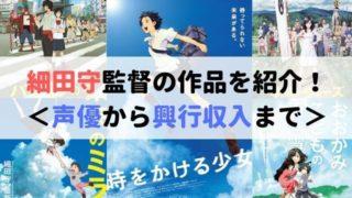 アニメ映画界 引っ張る 細田守 監督 作品一覧 紹介 声優 興行収入