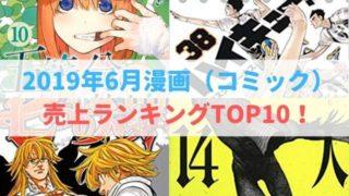2019 6月 漫画 コミック 売上 ランキング TOP10!