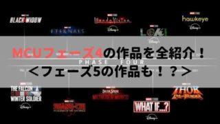 MCUフェーズ4 作品 全紹介 今後 フェーズ5 作品