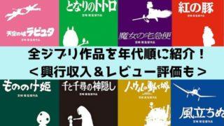 2019年最新版 全ジブリ作品 興行収入 評価 中心 紹介 スタジオジブリ 年表